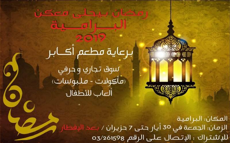 رمضان بيحلى معكن – البرامية 2019