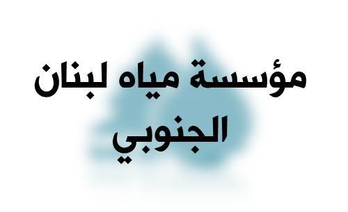 مستخدمو وعمال مؤسسة مياه لبنان الجنوبي واصلوا اضرابهم للدفاع عن حقوق العمال ومكتسباتهم المشروعة