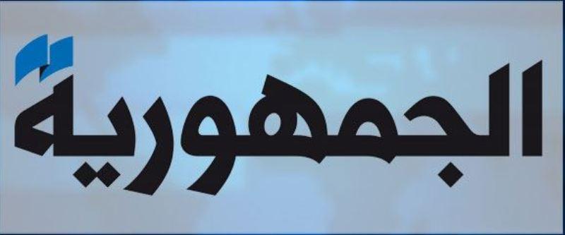 الجمهورية: ترقُّب دولي لإثبات مصداقية الموازنة... ولبنان أمام معركة صعبة لتثبيت حدوده