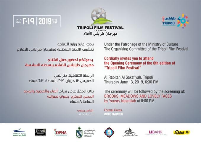إطلاق برنامج فعاليات وعروضات الدورة السادسة من مهرجان طرابلس للافلام 2019 برعاية وزارة الثقافة