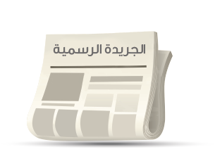 صدور العدد الخاص من الجريدة الرسمية المتعلق بالموازنة وقطوعات الحسابات