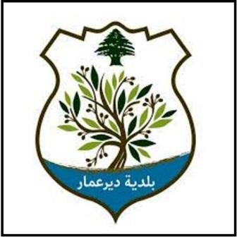 بلدية دير عمار: نرفض رفضا قاطعا انشاء معمل تفكك حراري او مطمر في البلدة