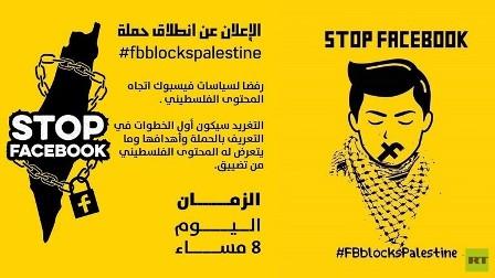 حملة فلسطينية لمواجهة إجراءات Facebook