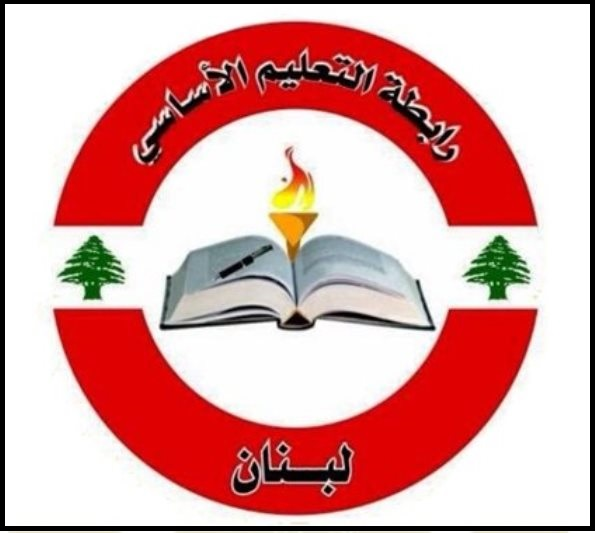 رابطة التعليم الأساسي طالبت الدول المانحة بتسديد التزاماتها عن التلامذة غير اللبنانيين