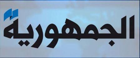 الجمهورية: لا تأكيدات لودائع عربية.. والإصلاحات خطوة الى الأمام وإثنتان الى الخلف