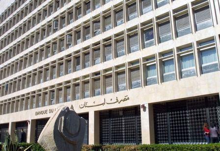 تعميم لمصرف لبنان قضى بتعديل قرار التسهيلات الممنوحة من المركزي للمصارف والمؤسسات المالية