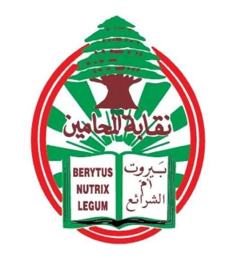نقابة محامي بيروت: إقفال دور النقابة لاربعة أيام ابتداء من الغد