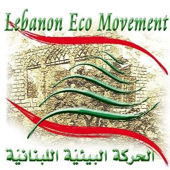 الحركة البيئية اللبنانية: أنقذوا نهر غلبون