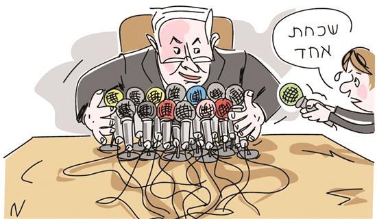 الصراع على الإعلام يُظهر هشاشة الديموقراطية الإسرائيلية