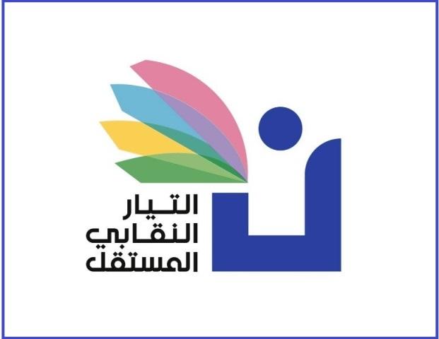 التيار النقابي المستقل ينتقد قرارات وزارة التربية ويؤكد على حق المتعاقدين بكامل قيمة عقودهم