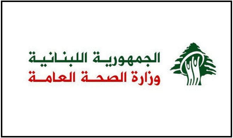 وزارة الصحة : 3497 إصابة جديدة و 68 حالة وفاة