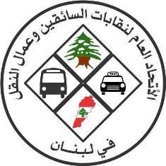 اتحاد نقابات السائقين وعمال النقل علق اضرابه المقرر غدا