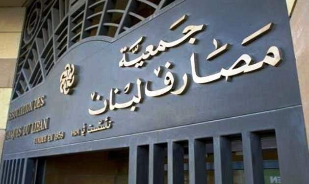 جمعية مصارف لبنان:تقرر اقفال المصارف يوم الجمعة نزولا عند قرار الحريري