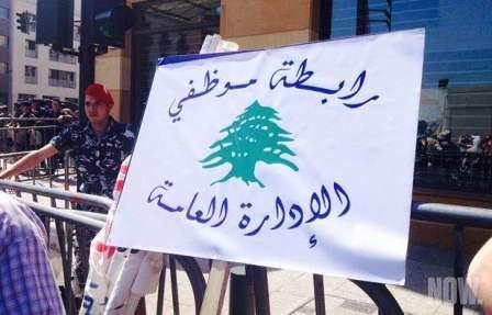 موظفو الادارة: اضراب عام الجمعة والسبت واعتصام الاثنين في رياض الصلح