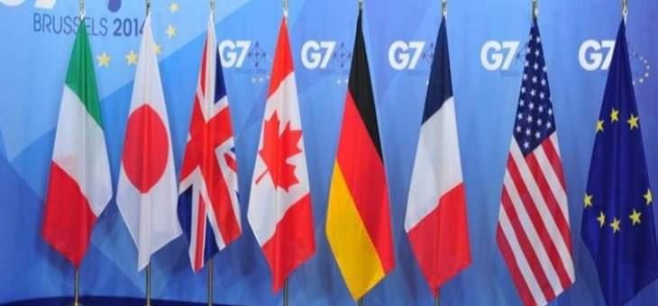 قادة دول مجموعة السبع: الاتفاق على زيادة المساعدات الطبية للدول التي تحتاجها