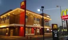 ماكدونالدز أمام أول اضراب في تاريخها