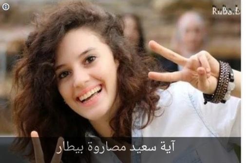 العثور على جثة فتاة عربية تحمل الجنسية الإسرائيلية في محطة للقطار بأستراليا
