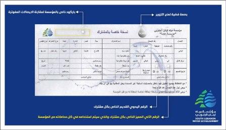 مؤسسة مياه لبنان الجنوبي انجزت تجهيز قسم الفوترة الآلية الجديد