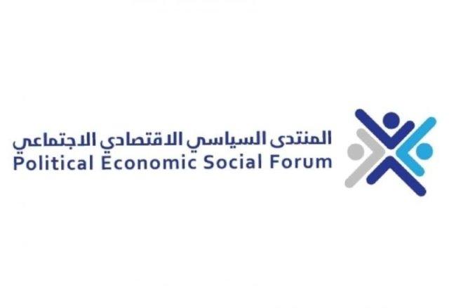 المنتدى الاقتصادي الاجتماعي: تنبيه من مخاطر السياسات المعتمدة من قبل المنظومة الحاكمة ، والتي تصر على إعادة تطبيقها