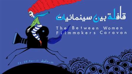 قافلة بين سينمائيات تحط  رحالها في لبنان من ٢٦ وحتى ٣٠ نيسان ٢٠١٩