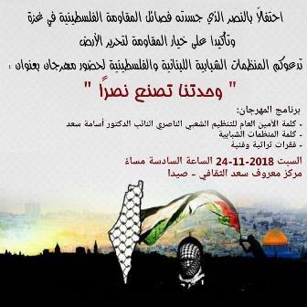 قطاع الشباب والطلاب في الحزب الشيوعي اللبناني يدعو الرفاق والأصدقاء إلى المشاركة بالمهرجان الاحتفالي بالنصر الذي جسدته الفصائل الفلسطينية في #غزة وتأك