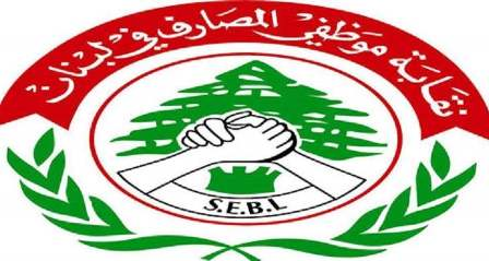 نقابة موظفي المصارف: لا توجه للإضراب غداً