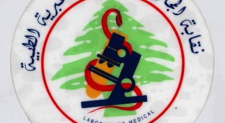 نقابة العلوم المخبرية: لالتزام المستشفيات والمؤسسات الصحية بدفع كامل المستحقات