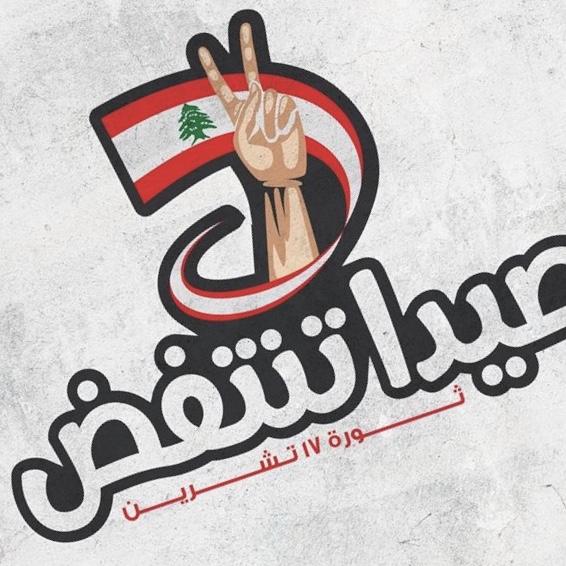 بيان صيدا تنىتفض من أمام مصرف لبنان: لن نسكت عن سرقاتكم وسياساتكم الفاشلة لن تمول هذه الأزمة من جيوب الفقراء