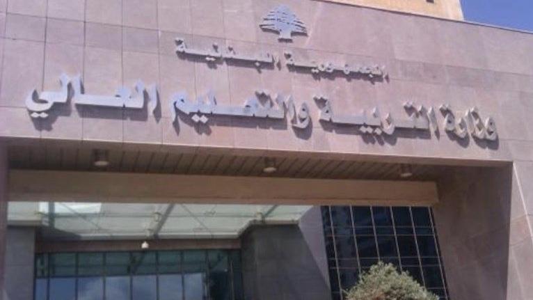 لجنة لتسجيل التلاميذ الوافدين إلى المدارس الرسمية