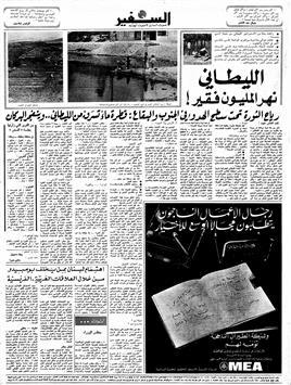 ما بين 1974 و2016: 42 عاماً من عمر «نهر المليون فقير»