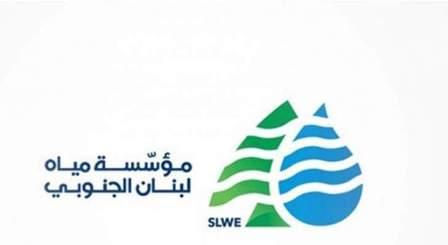 مياه لبنان الجنوبي:للمستفيدين من اشتراك واحد لأكثر من وحدة سكنية المبادرة الى تصحيح اوضاعهم قانونياً