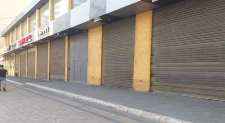 ممثلون عن القطاع الخاص رفضوا الإقفال: قرارات الحكومة غبية ومن يريد أن يفتح غدا سيفتح