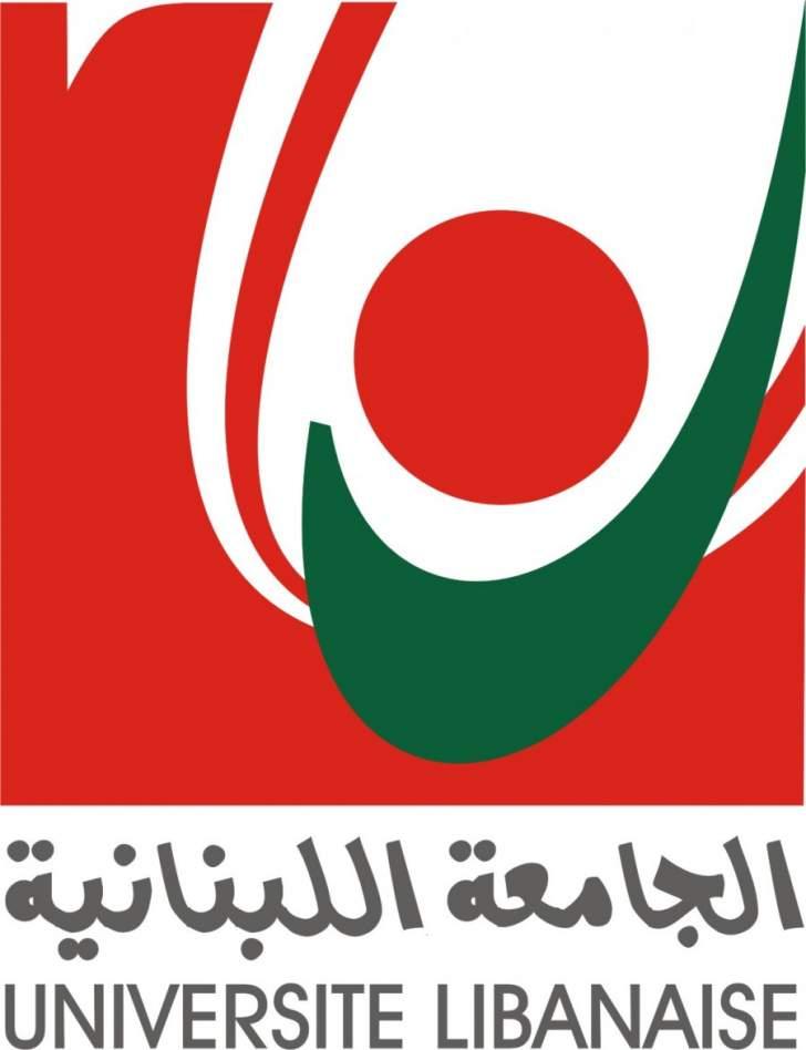 متفرغو الجامعة اللبنانية:للمشاركة بالاعتصام غداً عند مفترق القصر الجمهوري