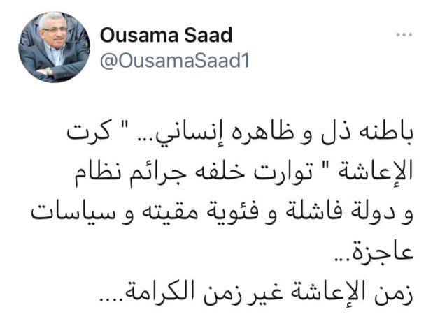 أسامة سعد على تويتر: زمن الإعاشة غير زمن الكرامة....
