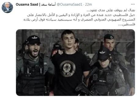 أسامة سعدعلى تويتر: جيل فلسطيني جديد عنده من العزة و الإرادة و اليقين و الأمل بالانتصار على المشروع الصهيوني