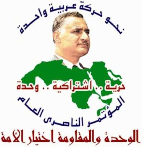 البيان السياسي للمؤتمر الناصري العام في القاهرة