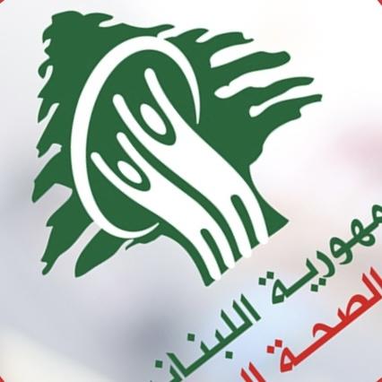 وزارة الصحة: 45 حالة ايجابية على متن رحلات ايجابية وصلت في 14 و15 و16 الحالي