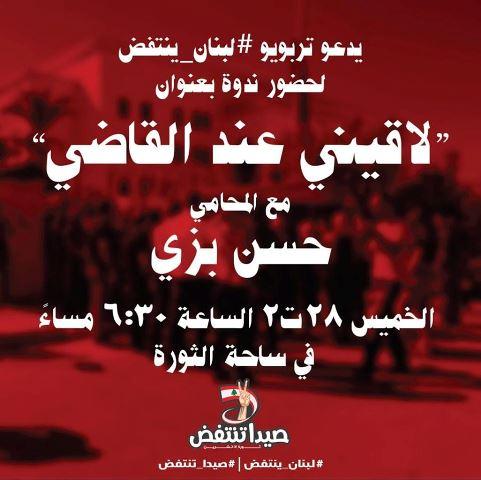 ندوة مع المحامي حسين بزي تحت عنوان لاقيني عند القاضي غداً في صيدا