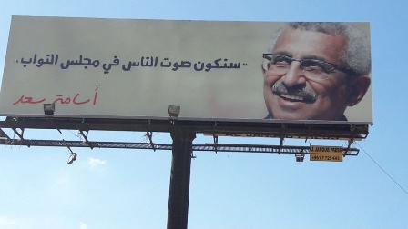 بالصور.. رفع بانوهات للدكتور أسامة سعد في  صيدا