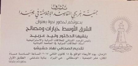 دعوة لحضور ندوة تحت عنوان