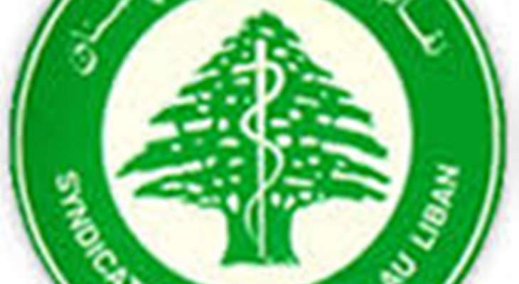 نقابة المستشفيات استنكرت التعرض لمستشفى الرسول الاعظم: للوقوف الى جانب القطاع الصحي