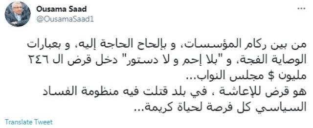 أسامة سعد على تويتر: قرض للإعاشة ، في بلد قتلت فيه منظومة الفساد السياسي كل فرصة لحياة كريمة...