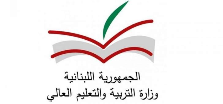 وزارة التربية: نتائج الشهادة الثانوية العامة للدورة الإستثنائية تصدر غدا