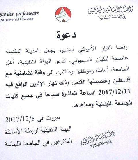 وقفة تضامنية مع فلسطين وعاصمتها القدس الإثنين في جميع كليات الجامعة اللبنانية