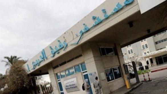 التقرير اليومي لمستشفى الحريري حول فيروس