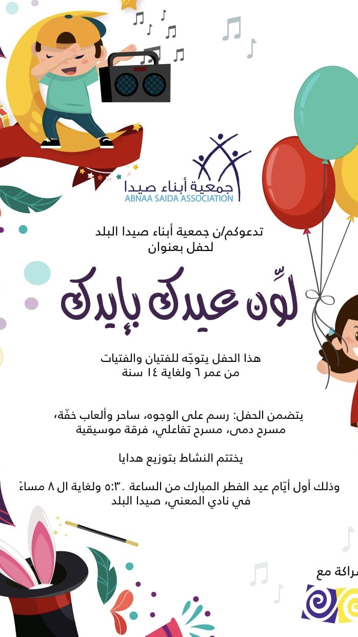 لوّن عيدك بإيدك.. في عيد الفطر المبارك