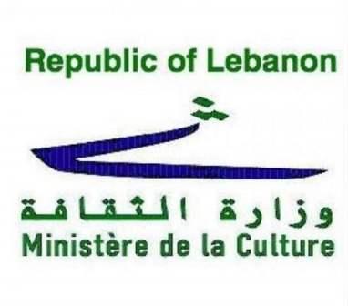 وزارة الثقافة دعت للمشاركة بليلة المتاحف لزيارة 13 متحفا لبنانيا