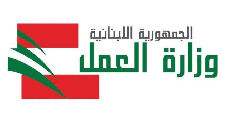 ما هي أوضاع النقابات وأصحاب العمل في لبنان؟