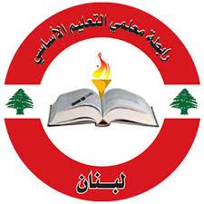 معلمو التعليم الأساسي الرسمي: لتأمين إنطلاقة ناجحة لعام دراسي مميز والنهوض بالمدرسة الرسمية