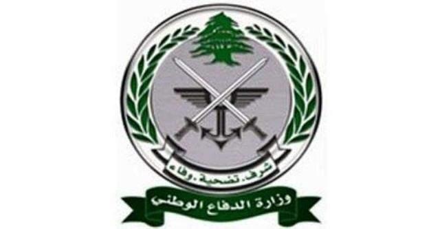 وزارة الدفاع تعلن عن الحاجة تطويع تلامذة ضباط للجيش وقوى الامن والامن العام وأمن الدولة والجمارك